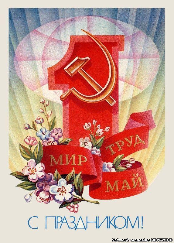 http://magellan.clan.su/IMG/HOLIDAY/1_MAY_SOVIET-TIME.jpg